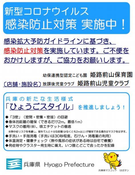 兵庫 姫路 コロナ 県